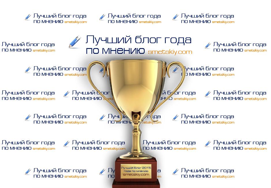 Лучший блог года