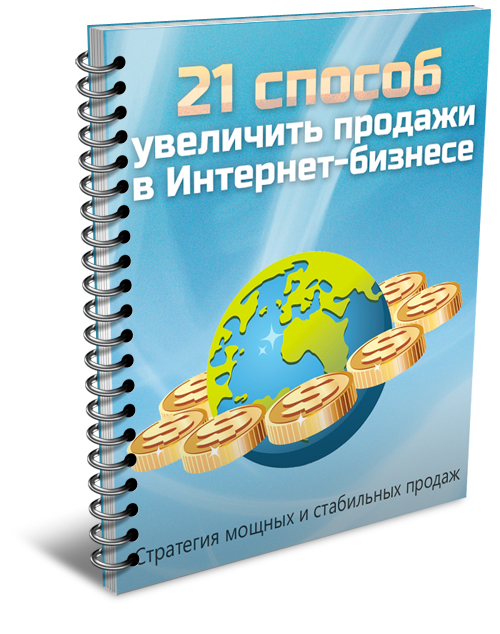 продажи в Интернет-бизнесе