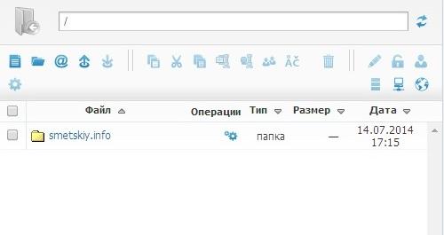 Папка сайта