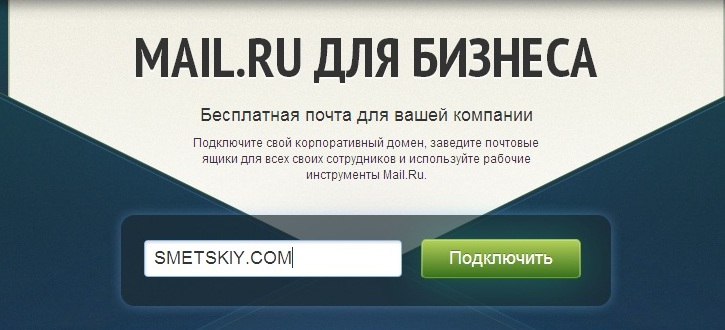 Maill.ru для бизнеса