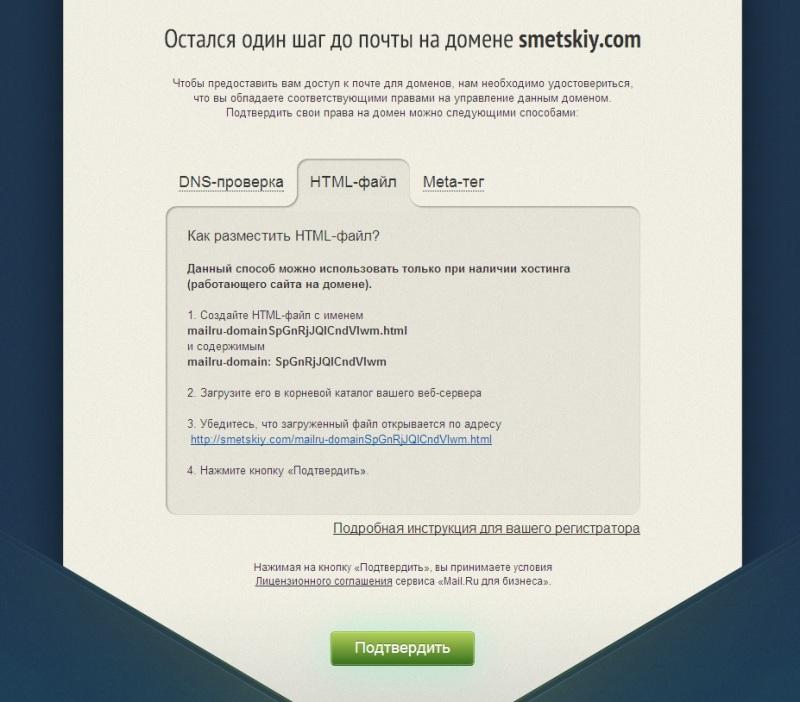 почтовый ящик для домена