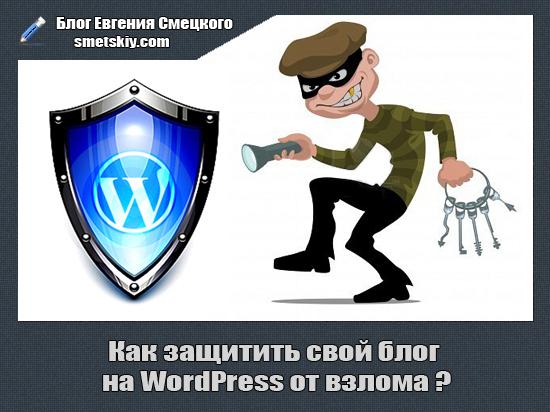 Как защитить блог от взлома