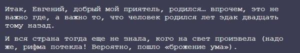 Поздравление Евгения Смецкого