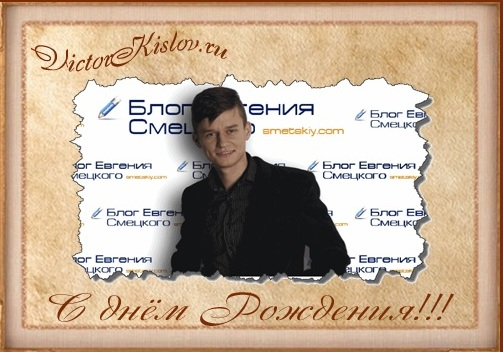 Евгений Смецкий