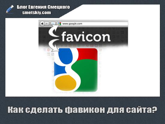 Как сделать фавикон для сайта