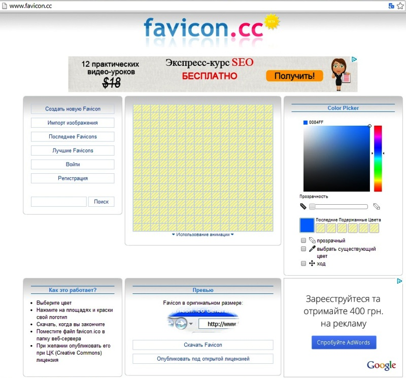 как подключить favicon: