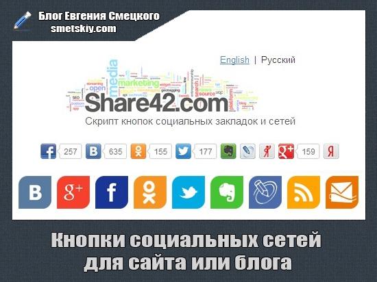 социальные закладки для сайта