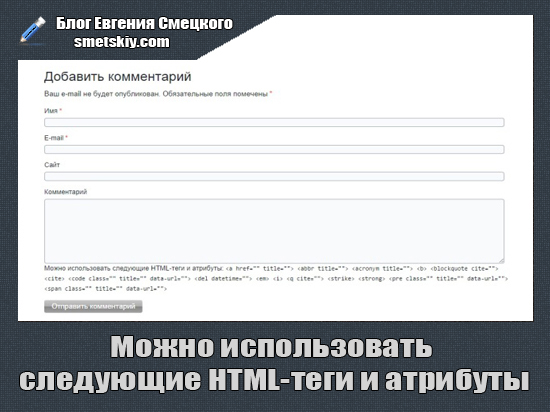 Убрать html теги