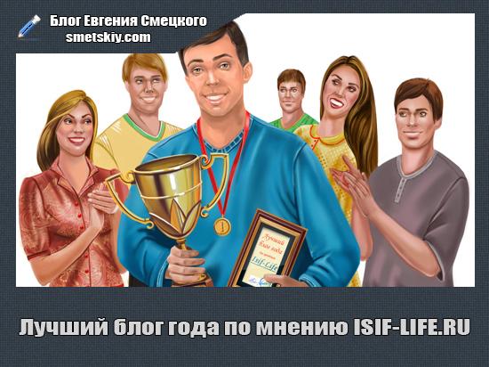 Лучший блог года по мнению ISIF-LIFE.RU