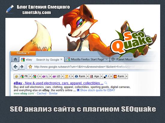 Seo анализ сайта онлайн