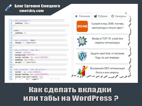 wordpress вкладки