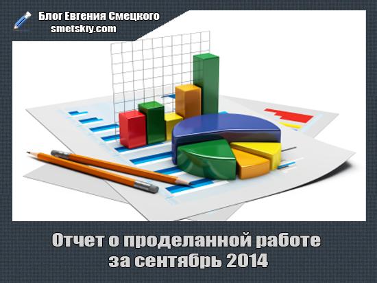 Отчет о проделанной работе за сентябрь 2014