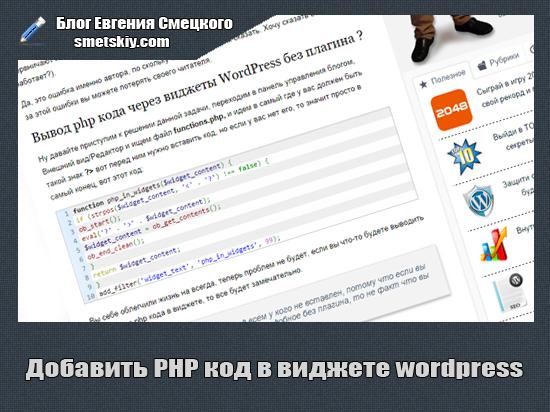 php в виджете wordpress