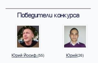 Победители ТОП комментатор