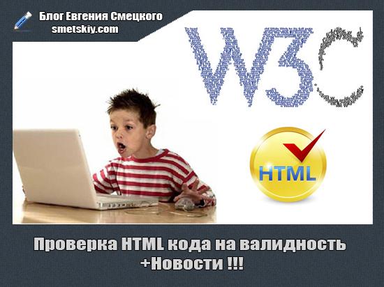 Проверка HTML кода на валидность