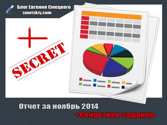 Отчет за ноябрь 2014 +Секретное задание