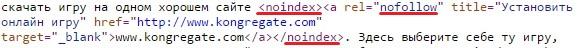 закрыть внешние ссылки от индексации