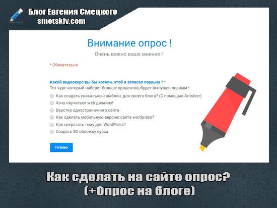 Как сделать на сайте опрос