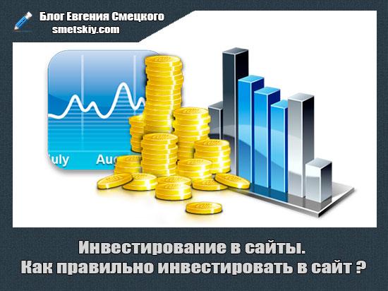 инвестирование в сайты