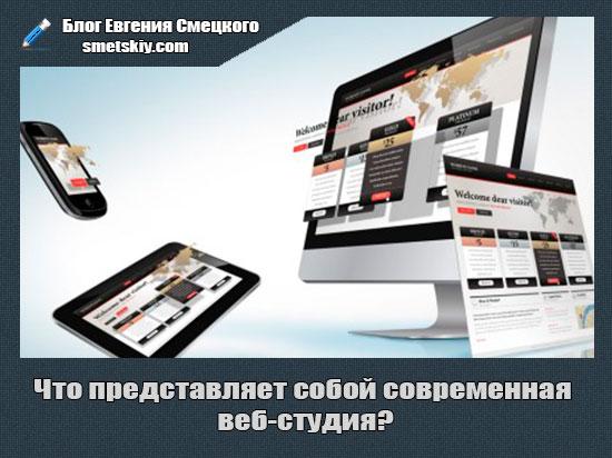 Что представляет собой современная веб-студия