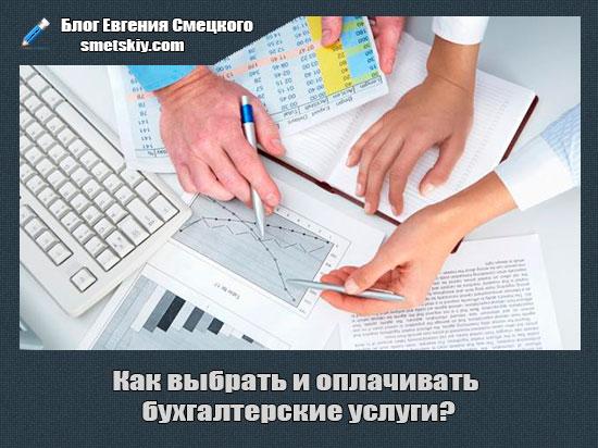 Как выбрать и оплачивать бухгалтерские услуги