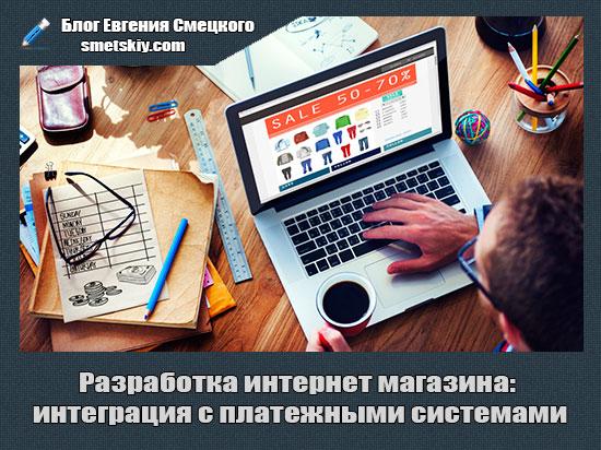 Разработка интернет магазина: интеграция с платежными системами
