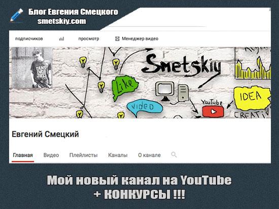 Мой новый канал на YouTube - КОНКУРСЫ