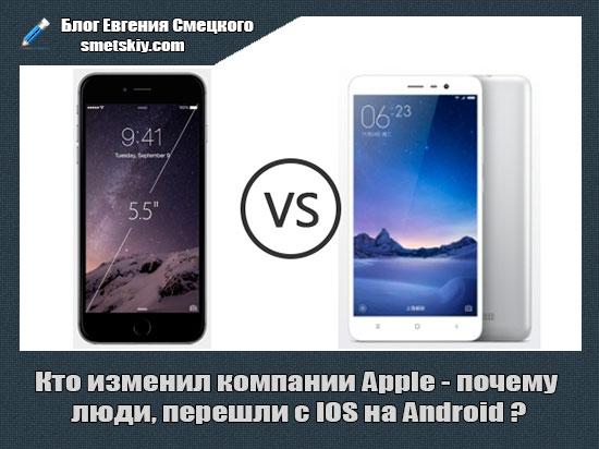 Компания Apple, начала уничтожать свои предыдущие iPhone!