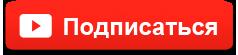 подписатня на youtube канал