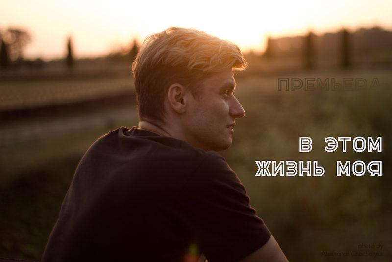 Смецкий - В этом жизнь моя