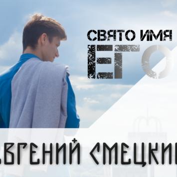 Премьера клипа— Свято Имя Его <em>Евгений Смецкий</em>